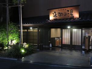 鶴橋の延羽の湯