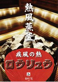 鶴橋の延羽の湯のロウリュウ
