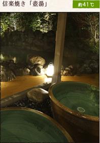 鶴橋の延羽の湯の露天風呂